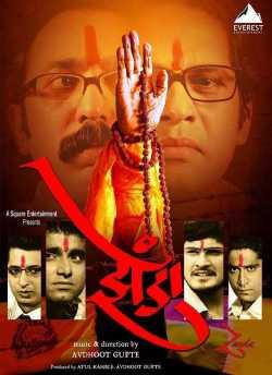 Zenda movie poster