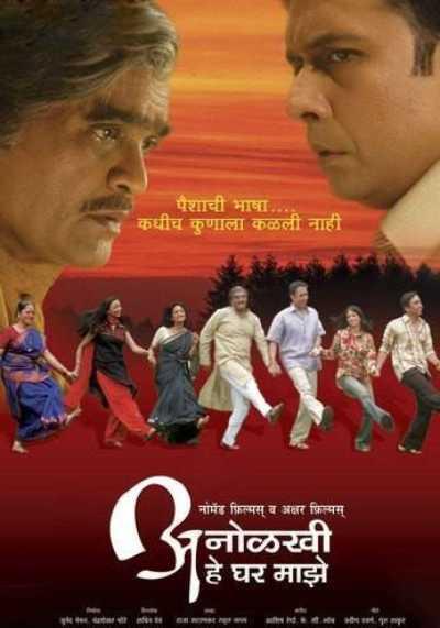 Anolkhi Hey Ghar Maze movie poster