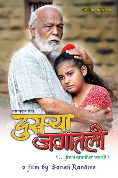 Dusarya Jagatali movie poster