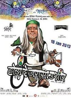 Hou De Jarasa Ushir movie poster