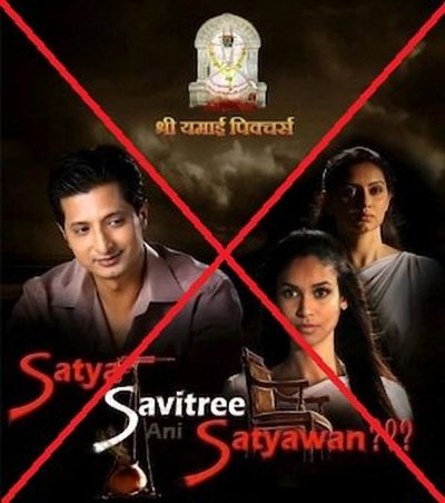 Satya, Savitree ani Satyawan movie poster