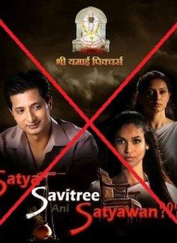 Satya, Savitree ani Satyawan movie poster