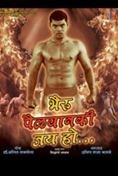 Bhairu Pailwan ki jai ho movie poster
