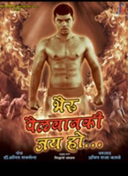 Bhairu Pailwan ki jai ho movie poster