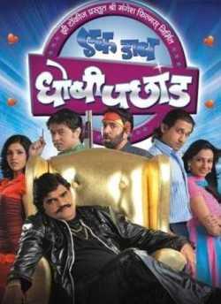 Ek Daav Dhobhipachhad movie poster