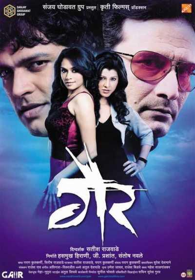 Gaiir movie poster