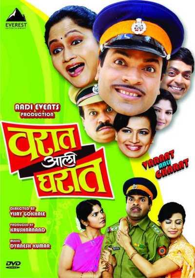 Varat Aali Gharat movie poster