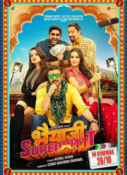 भैया जी सुपरहिट movie poster