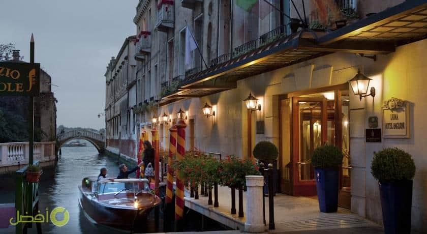 فندق باليوني لونا - الفنادق الرائدة في العالم افضل فنادق البندقية فينيسيا