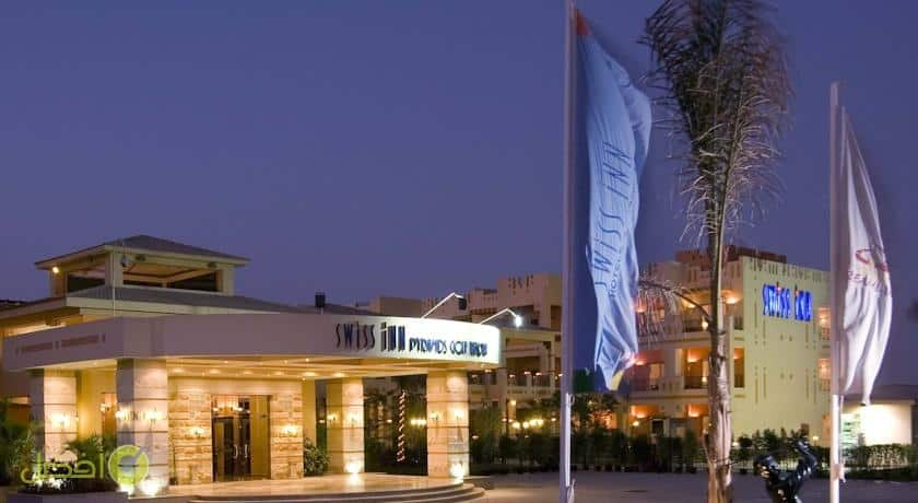 منتجع سويس إن بيراميدز جولف القاهرة من ارخص فنادق فى 6 اكتوبر الفخمة