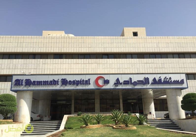مستشفى الحمادي