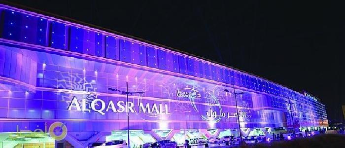 القصر مول في الرياض