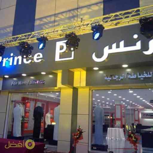 خياط البرنس الرجالي في الرياض