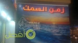 مطعم seafood time في ينبع