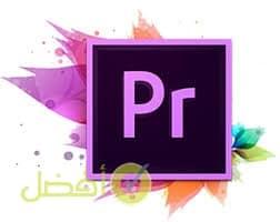 برنامج ادوبي بريمير Adobe Premiere pro