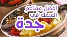 افضل مطاعم السمك في جدة