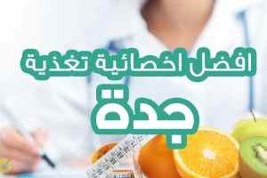 افضل اخصائية تغذية في جدة