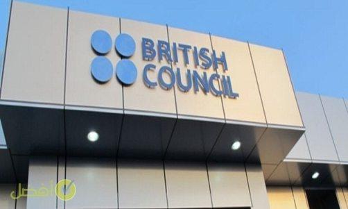 المجلس الثقافي البريطاني معهد تعليم اللغة الانجليزية بشرق الرياض