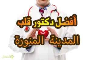 أفضل دكتور قلب قي المدينة المنورة