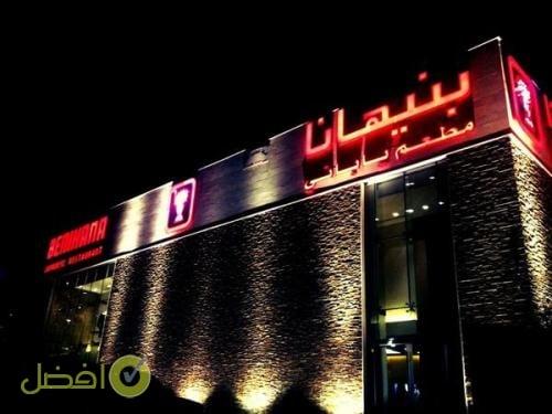 مطعم بنيهانا في الرياض