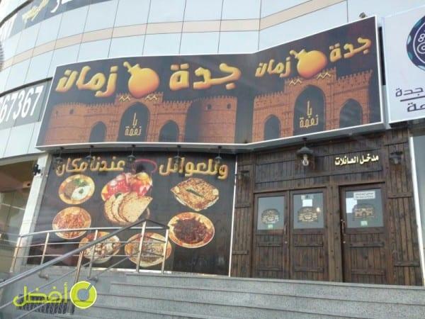 مطعم جدة زمان