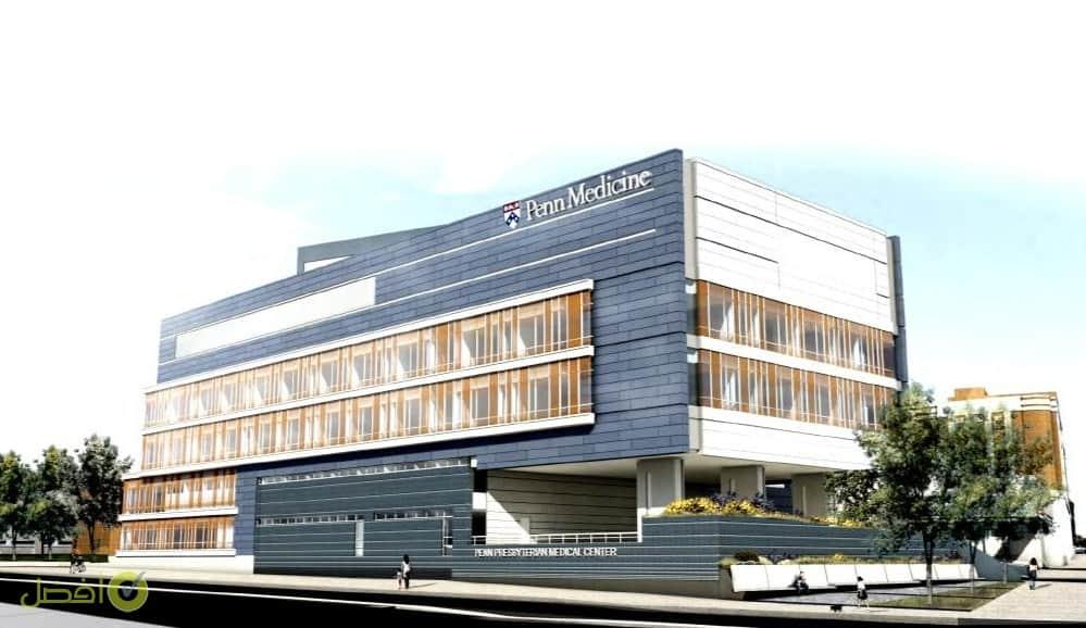 بين المشيخية Penn Presbyterian Medical Center