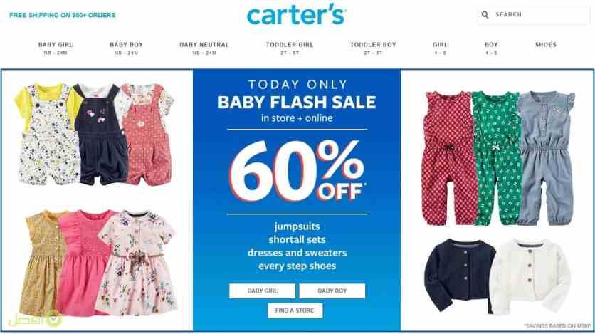 5c6d8a4e1 موقع كارترز للاطفال من افضل مواقع ملابس اطفال ماركات عالمية