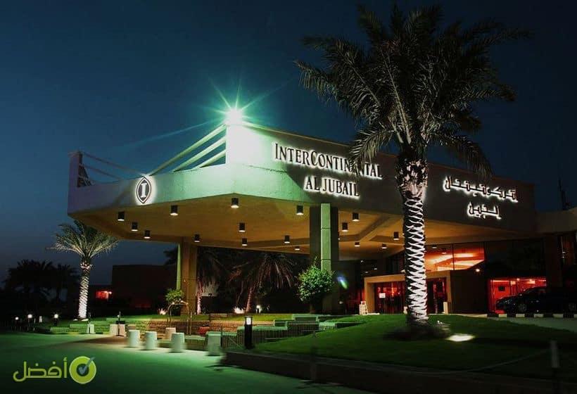 فندق إنتركونتيننتال الجبيل أفضل فندق في الجبيل