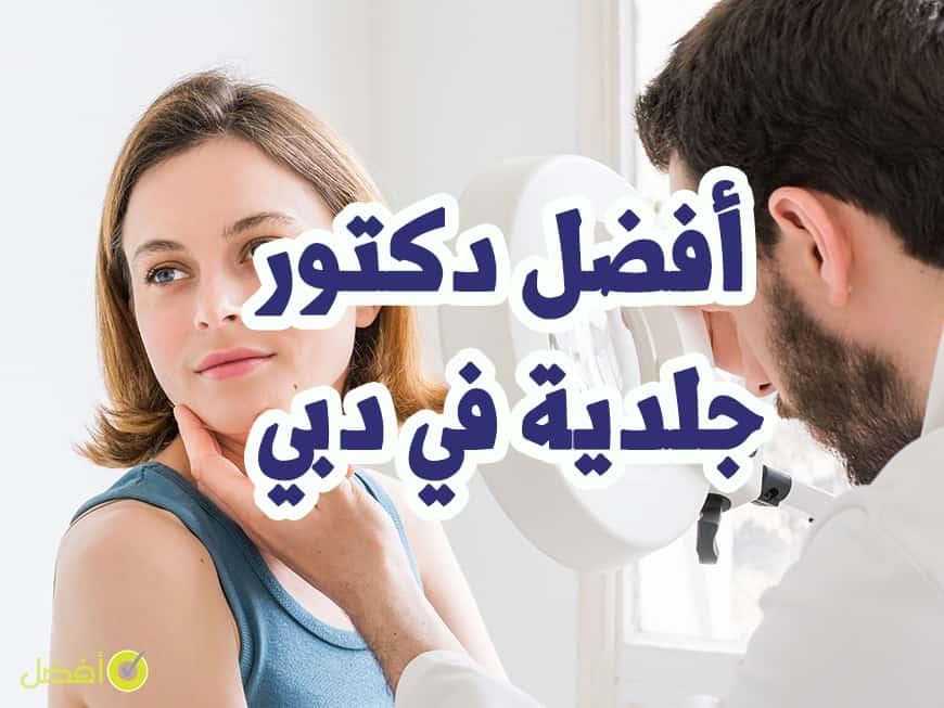 أفضل طبيب جلدية في دبي