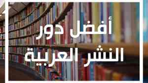 افضل دور النشر العربية