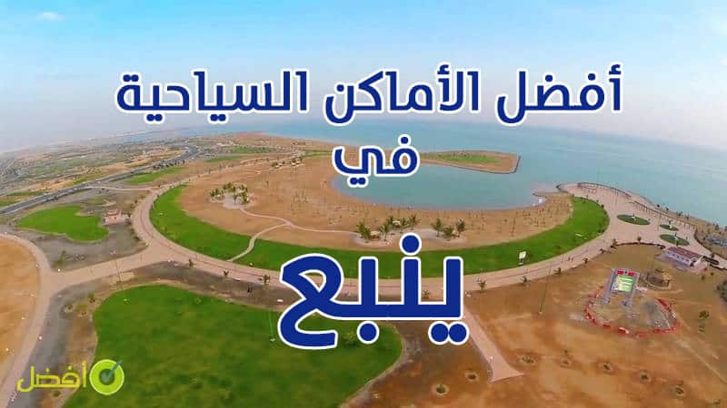 أفضل الأماكن السياحية في ينبع