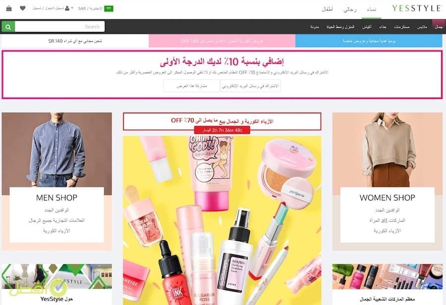 موقع yesstyle الكوري مواقع تسوق كورية بالعربي
