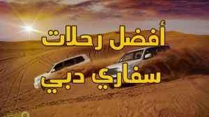 افضل رحلات سفاري دبي