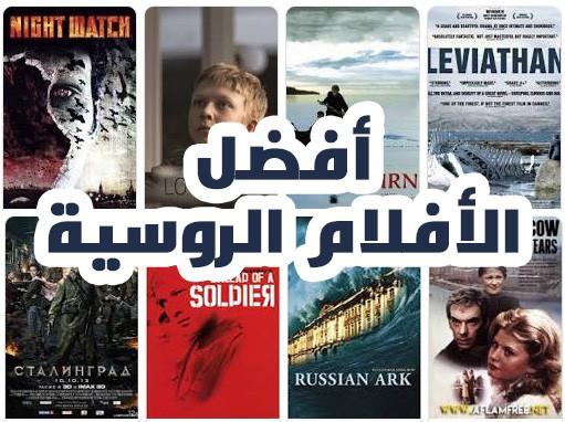 افضل الافلام الروسية