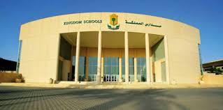 مدارس المملكة في الرياض