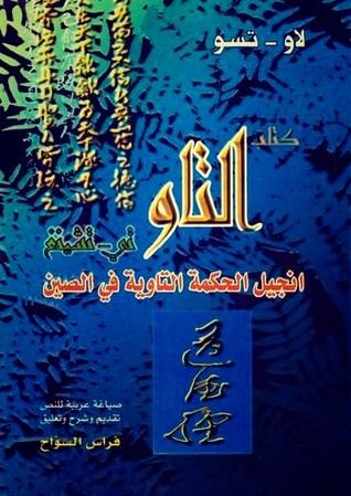 كتاب تاو تي تشينغ – لاو تسو