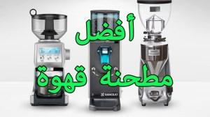 افضل مطحنة قهوة واهم انواع طواحين القهوة