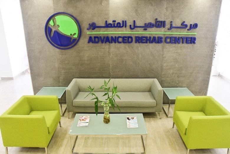 مركز التأهيل المتطور ARC