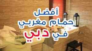 افضل حمام مغربي في دبي