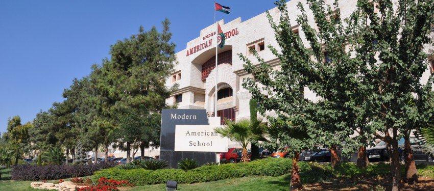 المدرسة الأمريكية الحديثة في الأردن