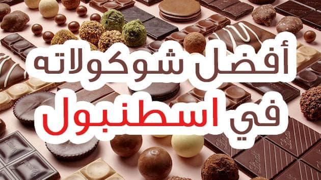 افضل محل شوكولاته في اسطنبول