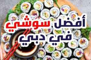 افضل سوشي في دبي