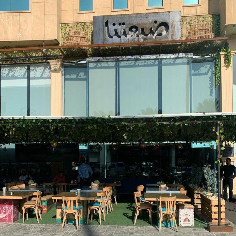 مطاعم شارع التحلية بالرياض مطعم ضيعتنا