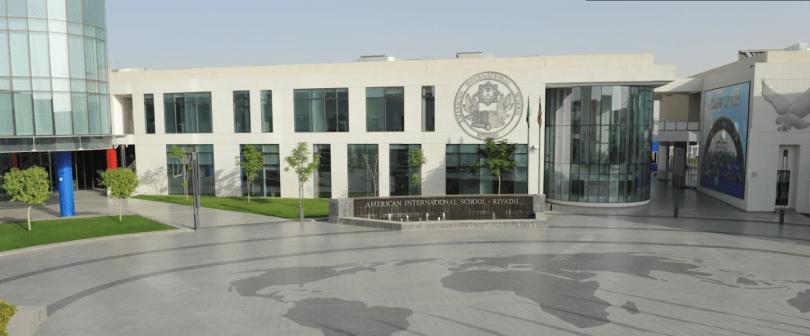 افضل مدارس الرياضالمدرسة الأمريكية الدولية في الرياض