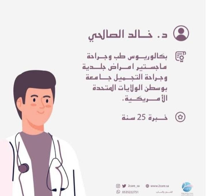 افضل دكتور جراحة اليد في الرياض