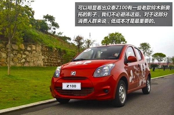 Zotye Z100 China September 2013. Picture courtesy of gt.com