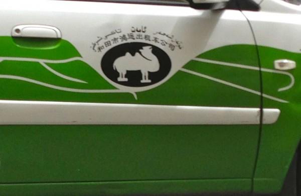 9. Hotan Taxi logo