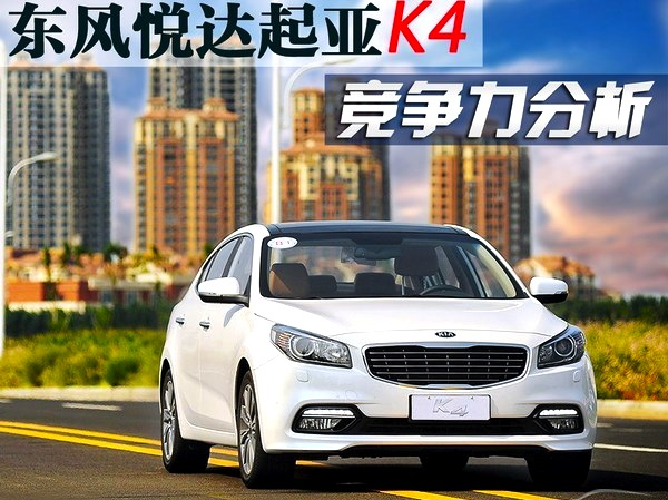 Kia K4 China August 2014. Picture courtesy of pcauto.com.cn