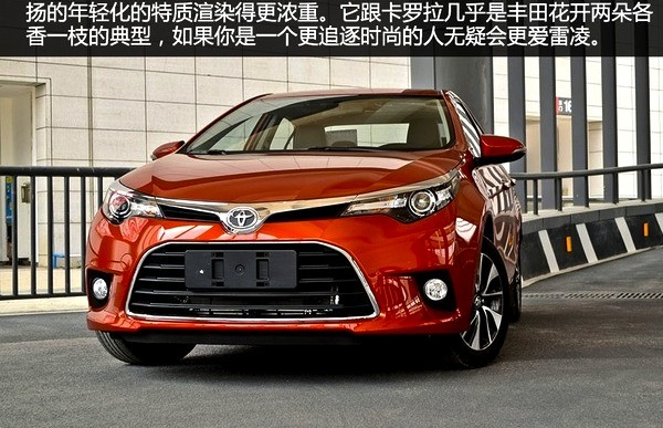 Toyota Levin China August 2014. Picture courtesy of xcar.com.cn