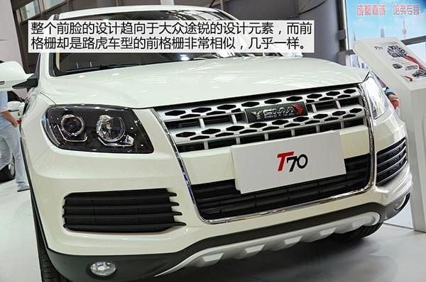 Yema T70 China December 2014. Picture courtesy cntv.cn